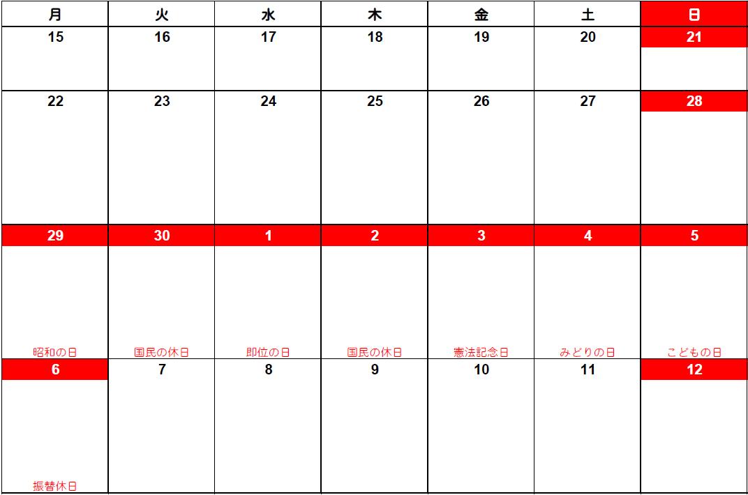 ゴールデンウィーク 2019 カレンダー テンプレート
