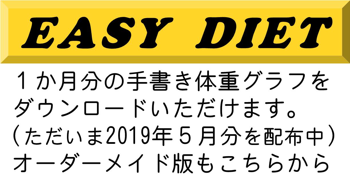 EasyDiet_Button_201905